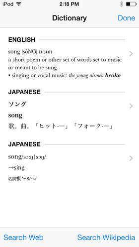 Slik blir ordboken i iOS 7.