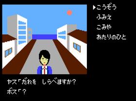 NES-versjonen av Portopia Renzoku Satsujin Jiken.