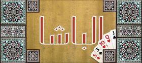 Basha Card Game Collection (PSP og PS3).