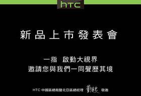 Slik ser HTCs invitasjoner til One Max-lansering ut.