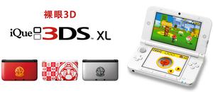 iQue 3DS XL er den kinesiske versjonen av Nintendo 3DS XL.