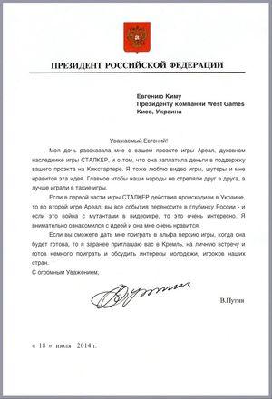 Det merkelige brevet som West Games sier er signert Putin.