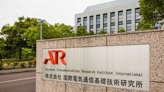 ATR-hovedkvarteret ligger i landlige omgivelser i Kansai Science City.