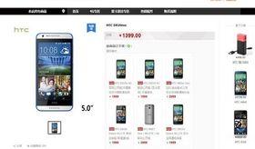 Telefonen dukket plutselig opp på HTCs hjemmesider i Kina, for så å forsvinne igjen ganske raskt.