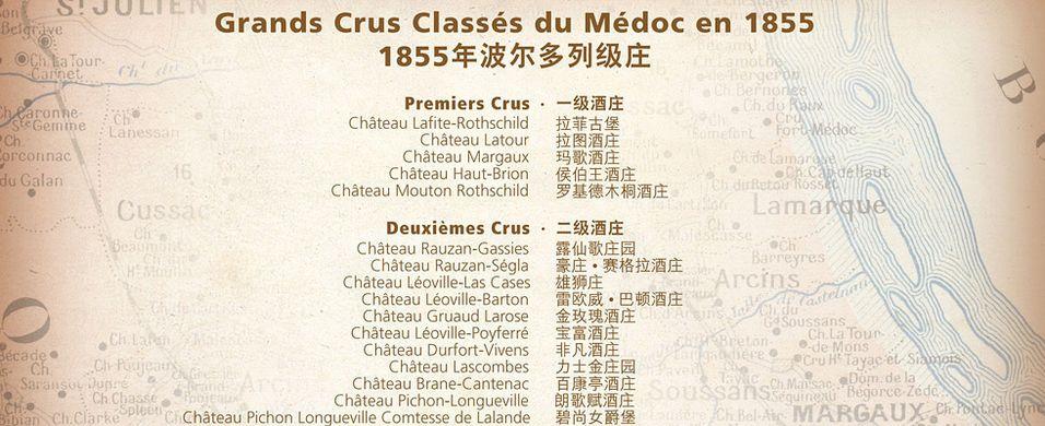 Bordeaux – nå på kinesisk