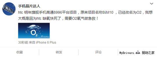 Her er spesifikasjonskartet som visstnok beskriver HTC One M10. Nøyaktig hva det står må du være kineser for å forstå.