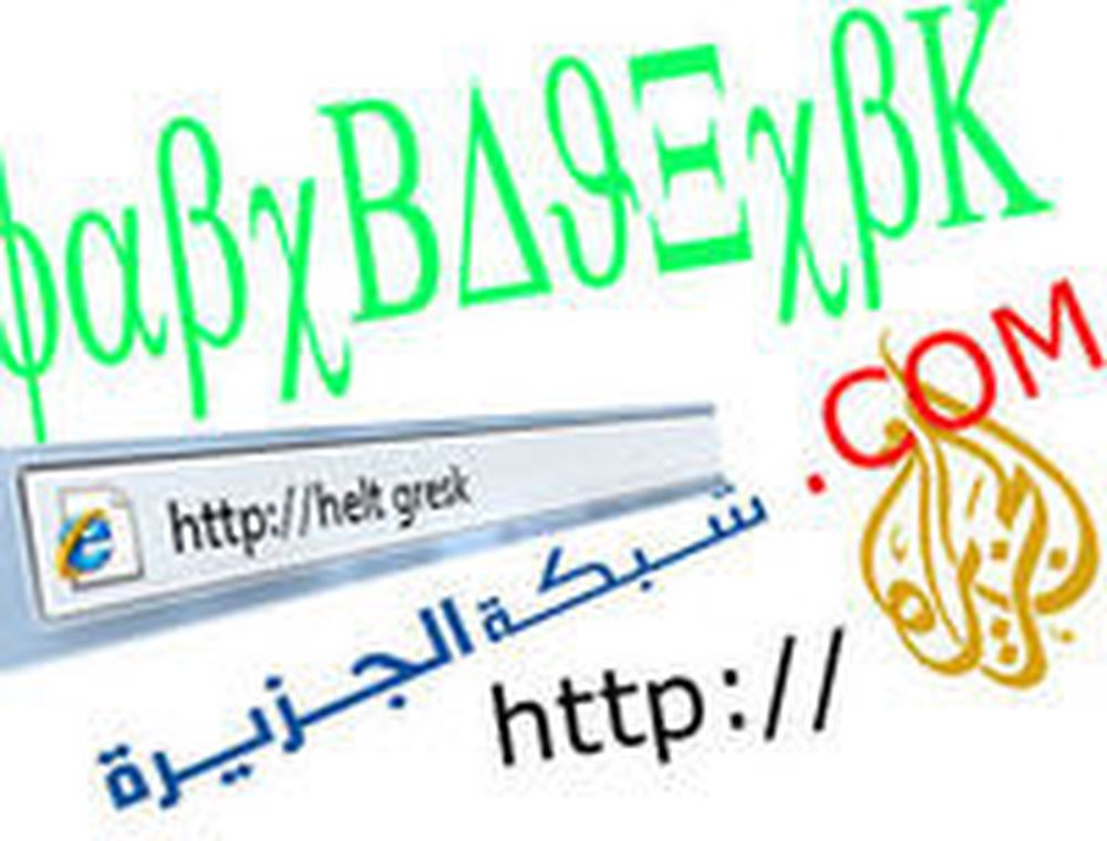 Klar for greske og arabiske domener