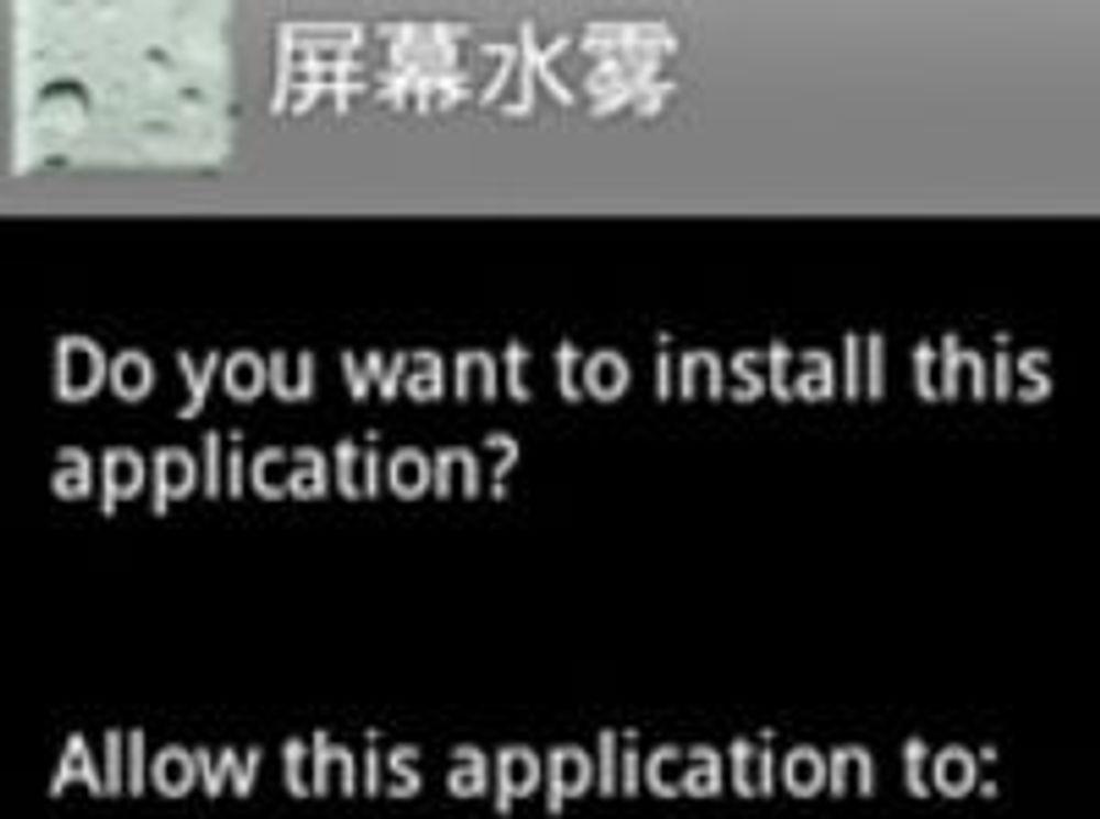 Den ondsinnede kopien av den legitime applikasjon ber om tilgangsrettigheterlangt utover det funksjonaliteten skulle tilsi.