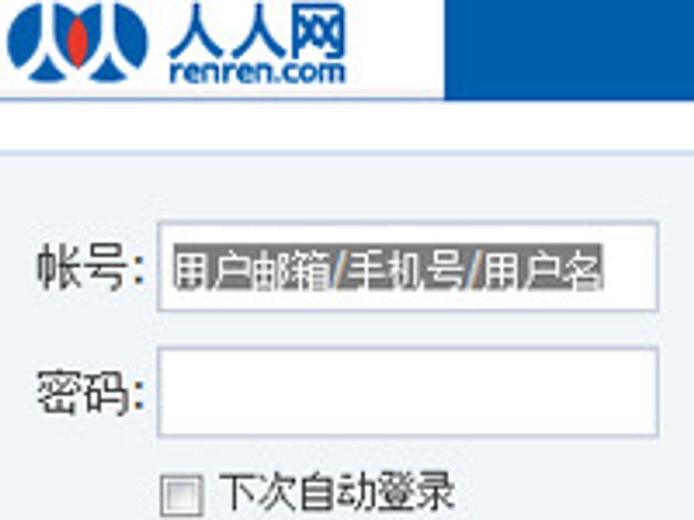 Kinas «Facebook» til værs i New York
