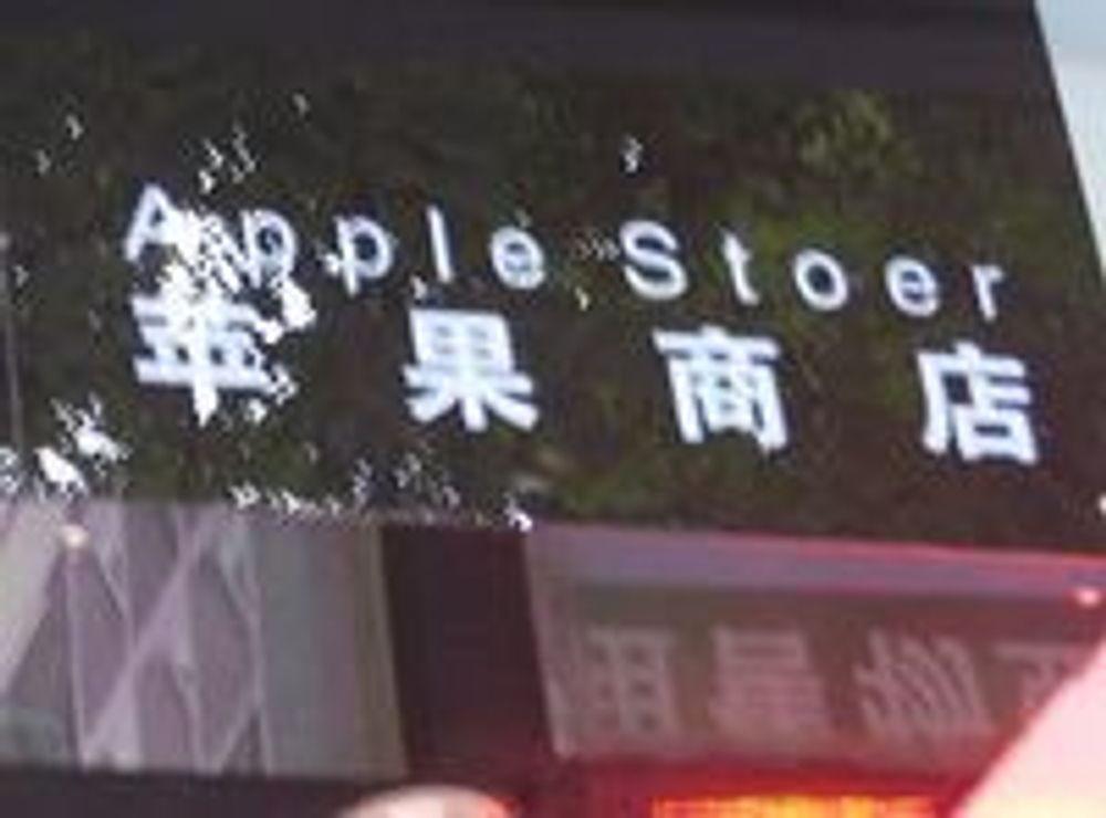 Kina gransker Apple Store-kopi