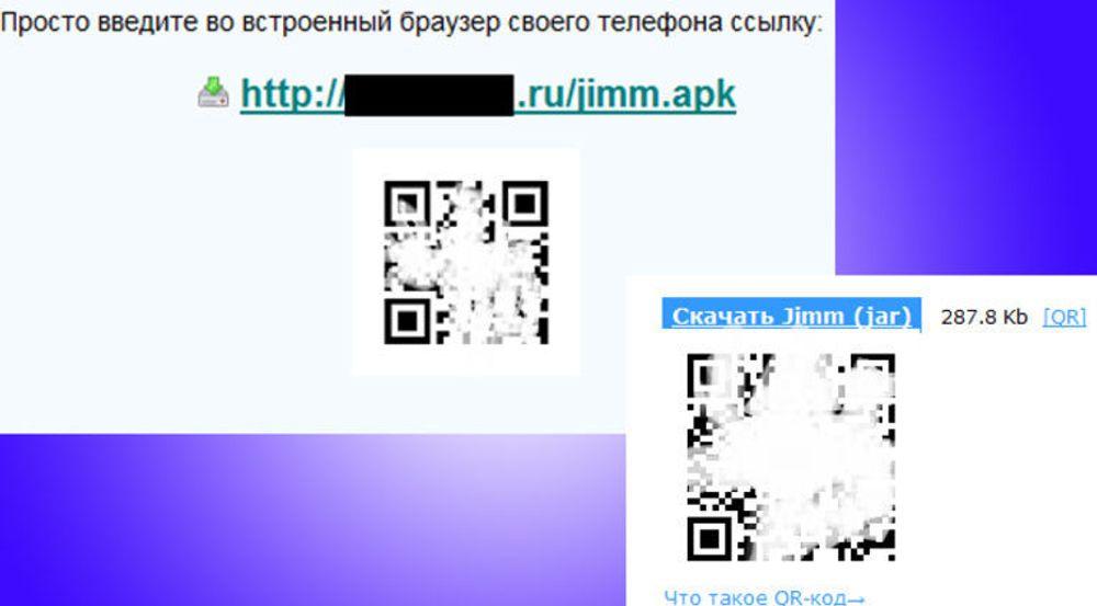 Eksempler på QR-koder med URL til en forfalsket versjon av den mobile lynmelderen Jimmm: I tillegg til Jimm får man en SMS-trojaner som tapper kontoen ved å sende dyre tekstmeldinger.
