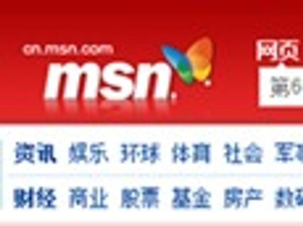 Kina anklager Microsoft for «utukt»