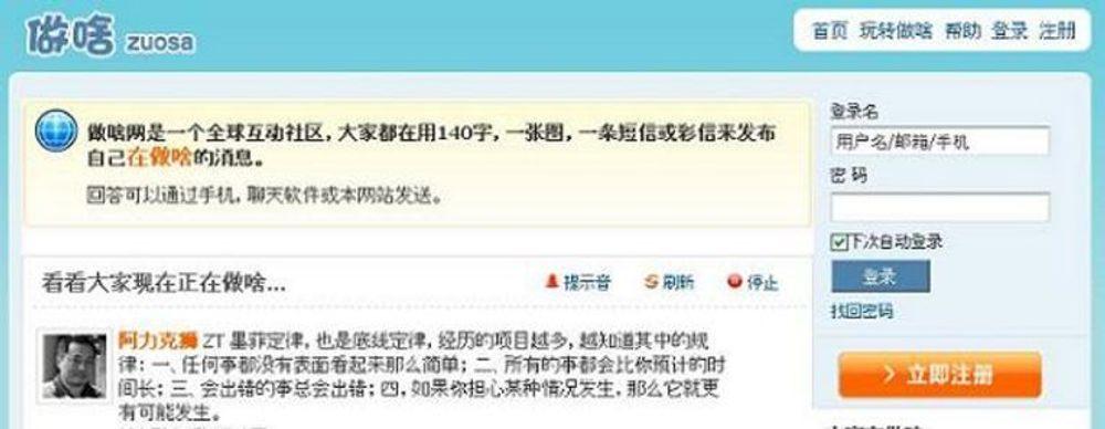 Zuosa er weibo-tjenesten til den kinesiske tilbyderen Sina. Faksimilen er hentet fra http://joshuaongys.com/2010/05/sina-twitter-like-microblogging-platform-weibo/