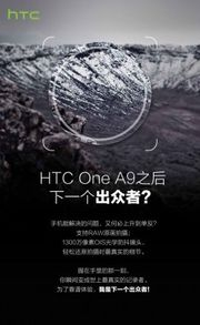 Denne reklamen skal visstnok markedsføre One X9s hovedkamera på 13 megapiksler.
