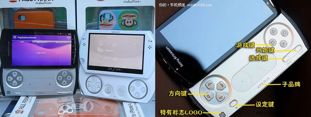 PSP-mobilen er testet