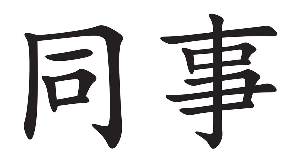 Tegn på mandarin for kollega/medarbeider.