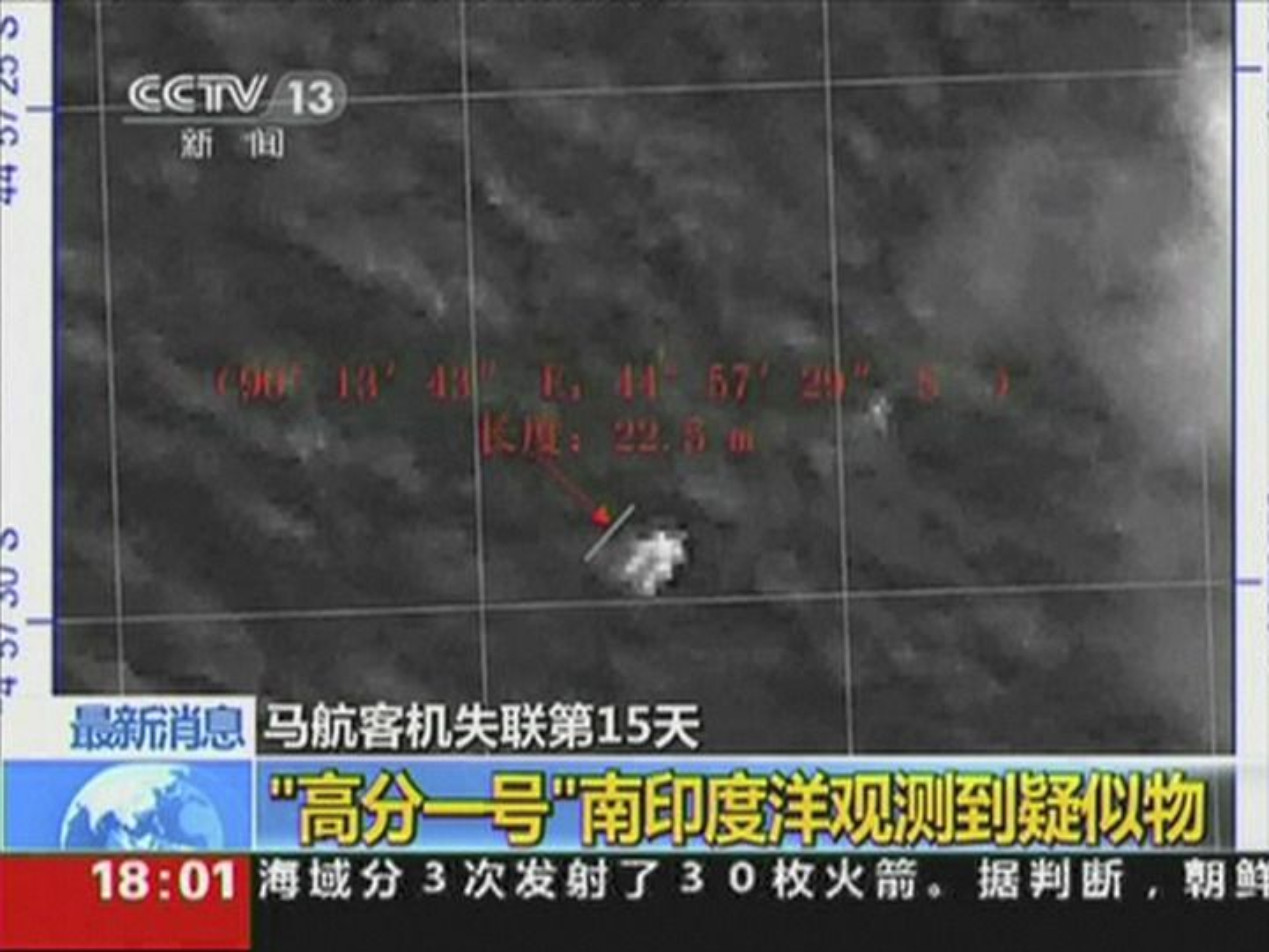 Kinesiske satelitter har oppdaget en flytende gjenstand i Indiahavet. Gjenstanden kan stamme fra det savnede malaysiske flyetOUT. NO COMMERCIAL OR EDITORIAL SALES IN CHINA. NO COMMERCIAL USE