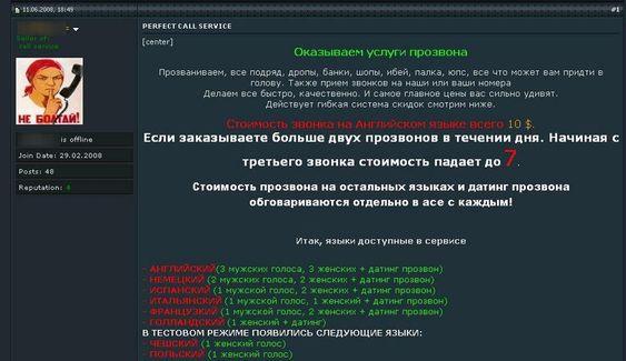 """HELPROFFE: Denne russiske annonsen for """"PERFECT CALL SERVICE"""" er hentet fra et av de mest populære nettbaserte markedsplassene for internettsvindlere. Teksten sier blant annet:  ¿Vi gjennomfører alle slags telefontransaksjoner: Bank, shopping, eBay, dokumenter, UPS - alt du kan tenke deg. Samtalene kan bli foretatt fra det nummer du foretrekker. Om du bestiller mer enn to samtaler per dag, faller kostnaden fra 10 dollar til 7 per samtale. Vi tilbyr både kvinnelige og mannlige stemmer på følgende språk: Engelsk, tysk, spansk, italiensk og fransk. Kvinnelig stemme tilgjengelig på Nederlandsk. Kvinnelige operatører på tsjekkisk og polsk er foreløpig på prøvetid.¿"""