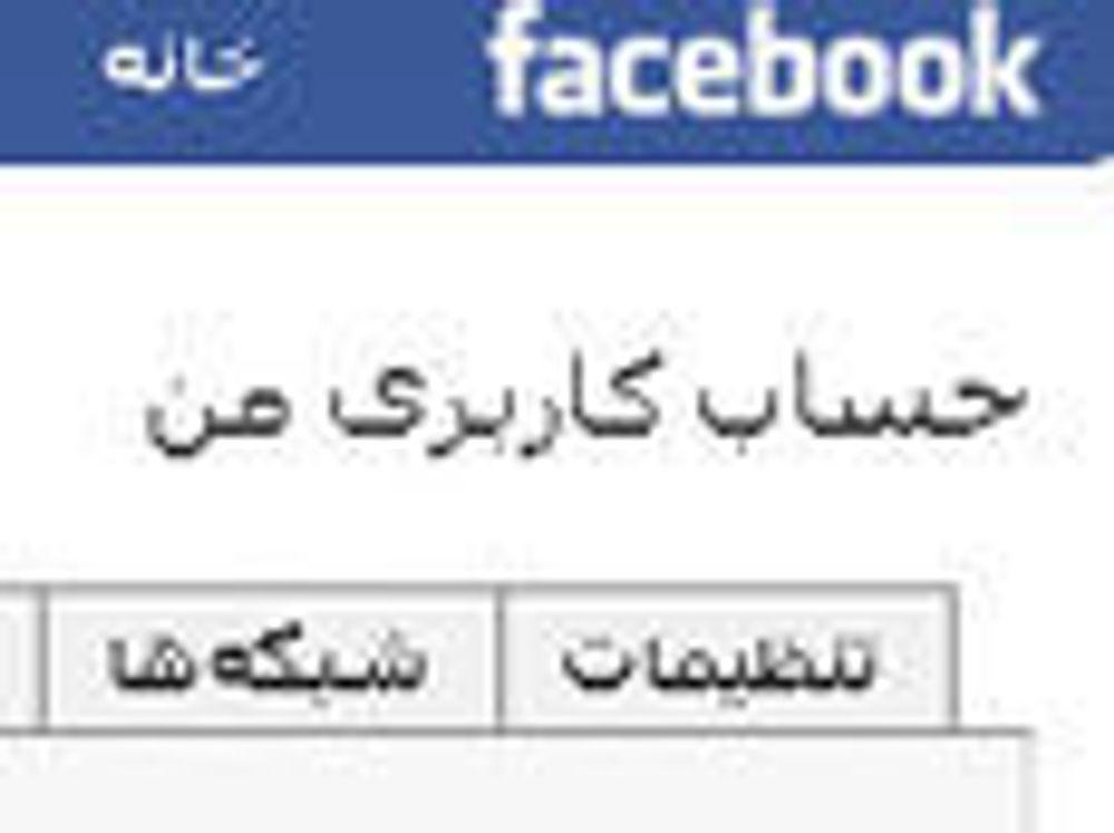 Iranerne inn i varmen på nettet