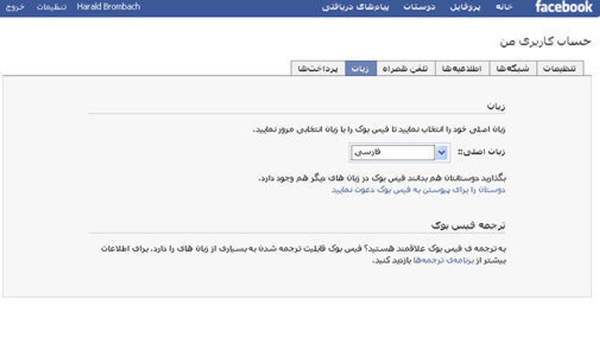 Facebook på farsi