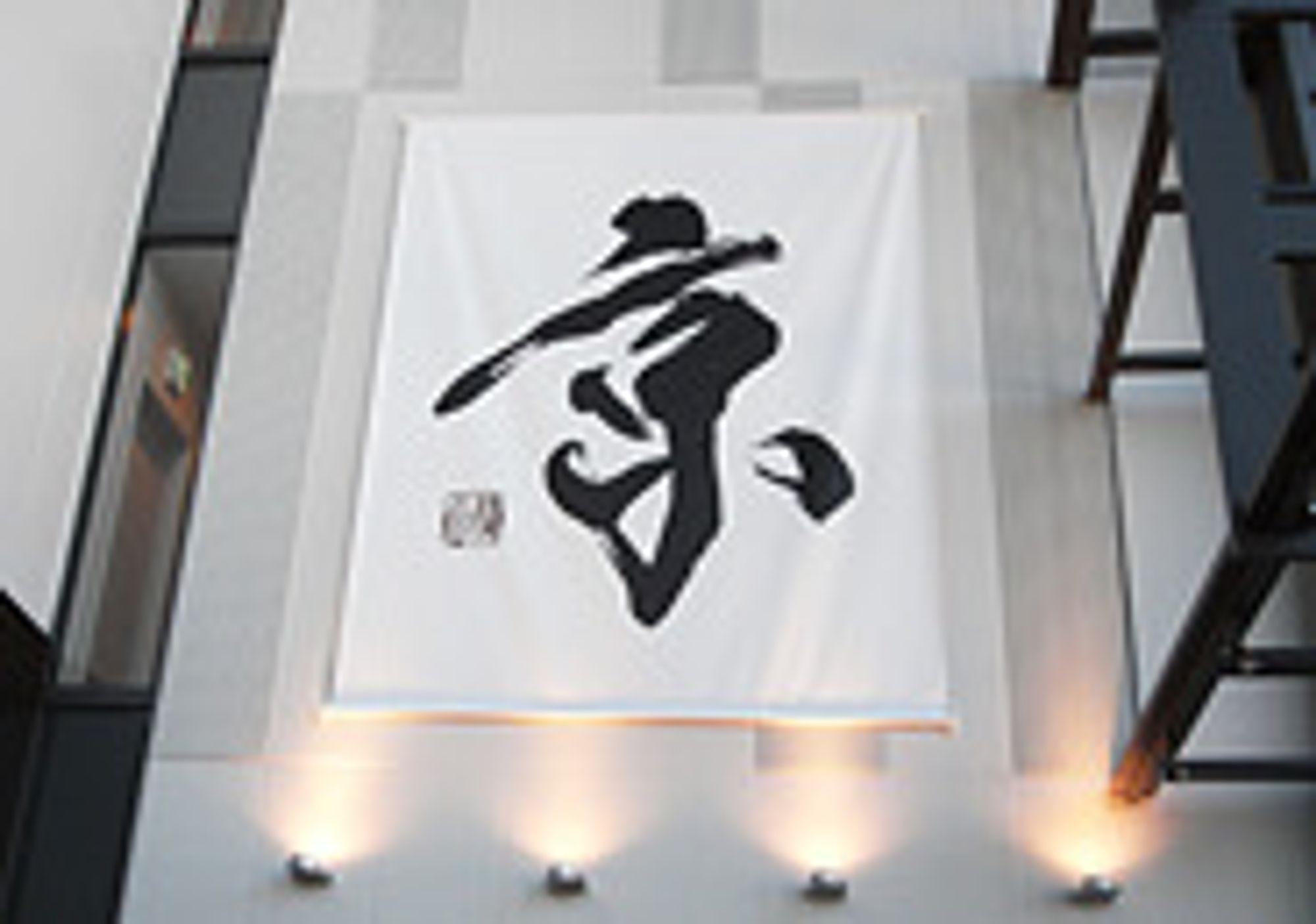 Kei-tegnet som er logo for RIKENs K Computer.