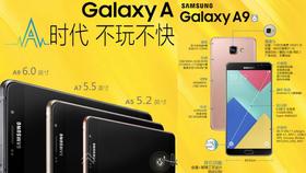 Dette bildet viser deler av Samsungs portefølje i A-serien, og ble sluppet ved lanseringen av A9 i desemeber i fjor.