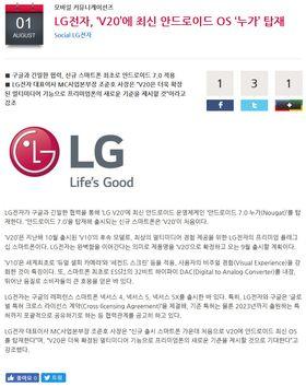 Slik ser pressemeldingen ut. Foreløpig er det knapt noen detaljer som er kjent om LG V20, men den skal ta utgangspunkt i V10 som vi allerede kjenner.