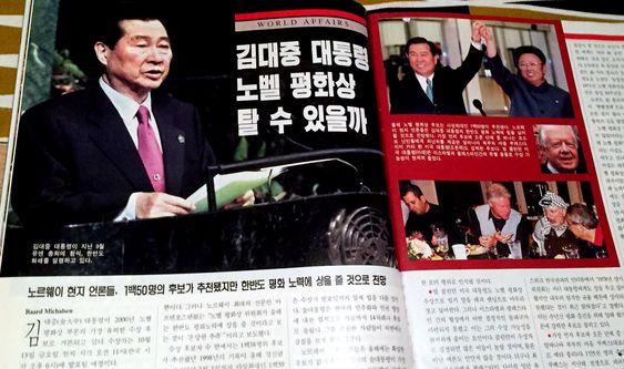 Korean Newsweek oktober 2016: Norsk journalist skriver artikkel om fredsprisen og den sørkoreanske presidentens sjanser for å vinne prisen.