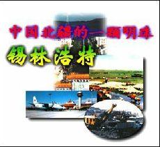 China Wide Web