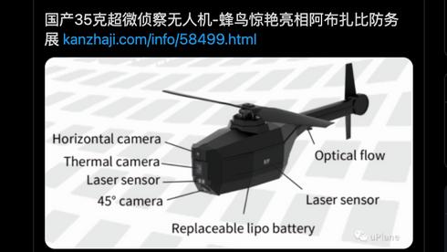 Kinesisk kopi? Drone mistenkelig lik norske Black Hornet vist fram på våpenmesse i Abu Dhabi