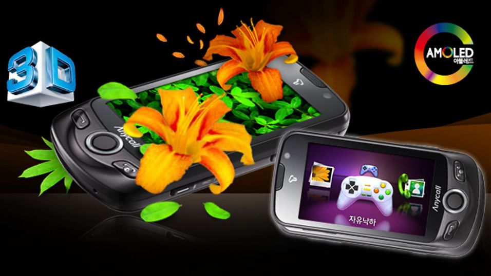Nå er den første 3D-mobilen klar