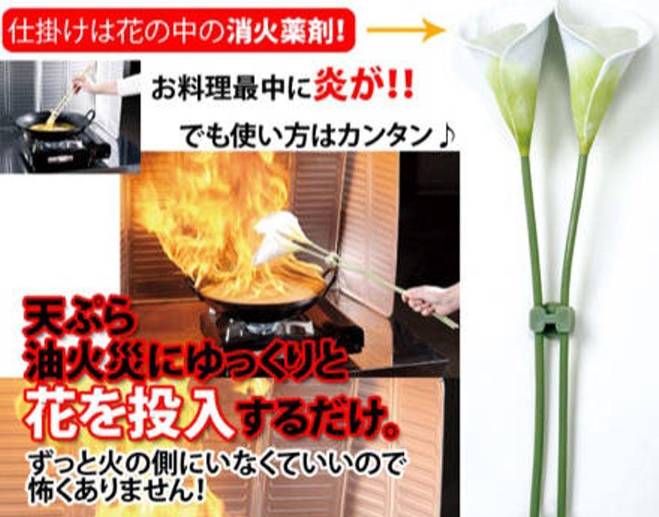 Blomster mot kjøkkenbrann